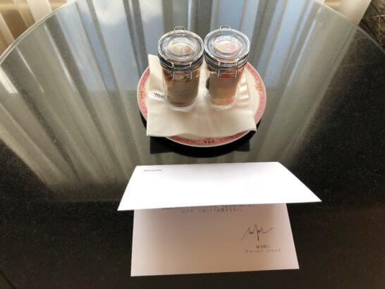 ウェスティンホテル東京のナッツ、ドライフルーツ