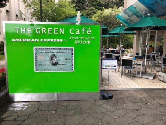 東京国立博物館のThe Green Cafe