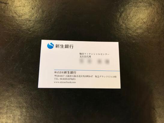 新生銀行 梅田フィナンシャルセンター 支店長代理の名刺