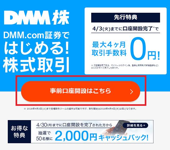 DMM 株のキャンペーン画面