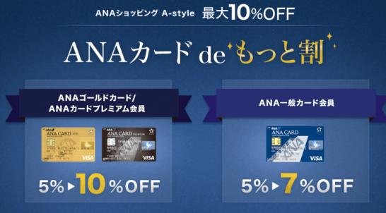 ANAショッピング A-styleの最大10%OFFキャンペーン
