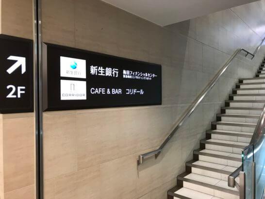 新生銀行 梅田フィナンシャルセンター