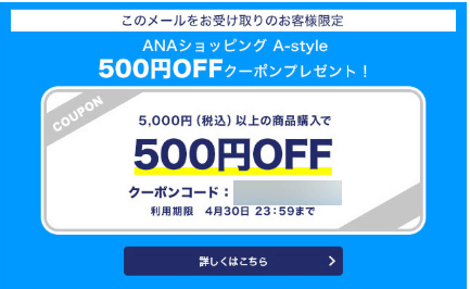 ANAショッピング A-style 500円OFFクーポンプレゼントメール