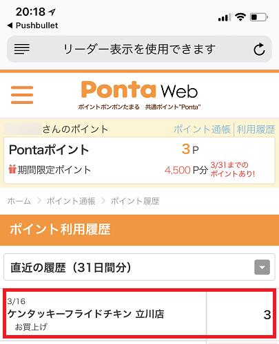 KFCアプリのQRコード決済で獲得したPontaポイント