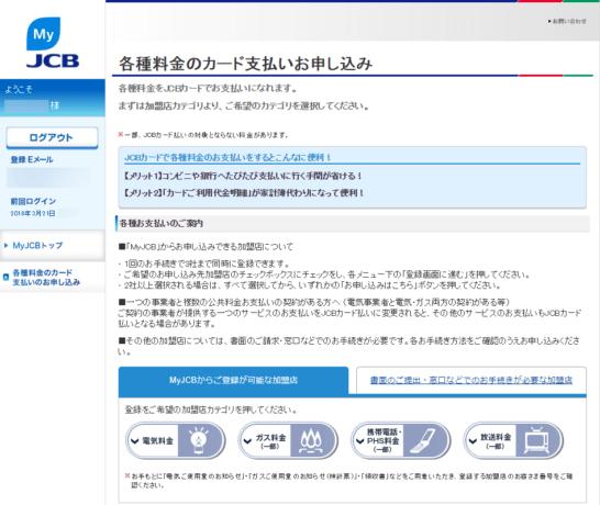 MyJCBの「各種料金のカード支払いお申し込み」画面