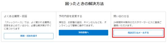 Booking.comの問い合わせフォームへのリンク