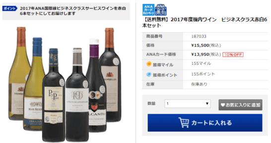 2017年度機内ワイン ビジネスクラス赤白6本セット