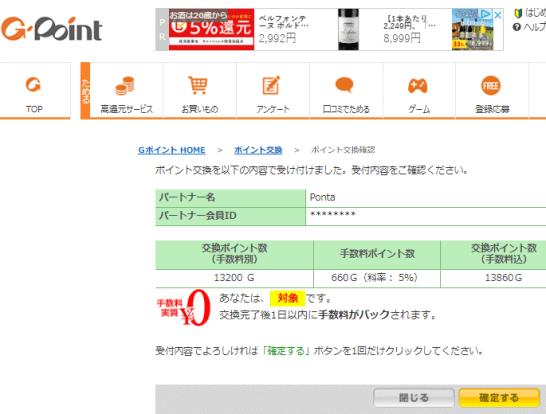 GポイントからPontaポイントへの交換完了画面