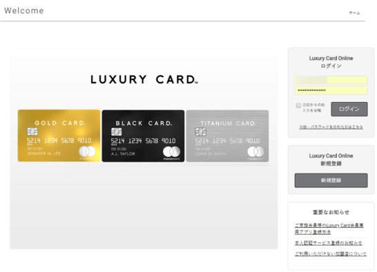 Luxury Card Onlineのログイン画面