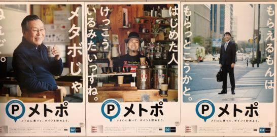 メトポのポスター