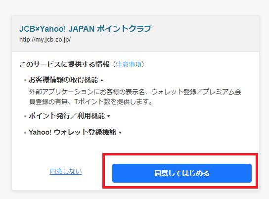 JCB×Yahoo! JAPAN ポイントクラブの同意画面