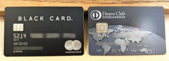 ラグジュアリーカード(ブラック)とダイナースプレミアム