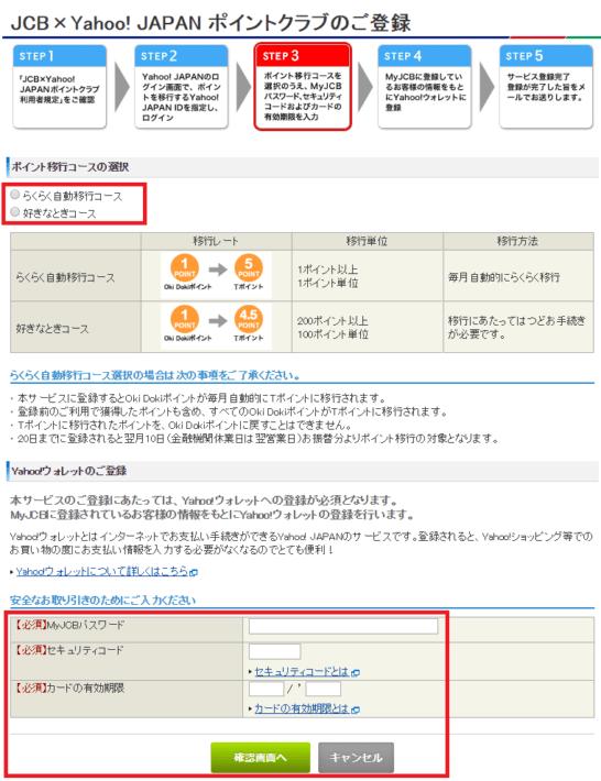 JCB×Yahoo! JAPAN ポイントクラブ登録の情報入力画面