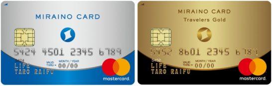 ミライノ カード(Mastercard)、Travelers Gold