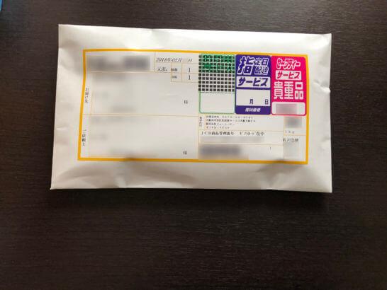JCBギフトカードが入った郵送物 (表)