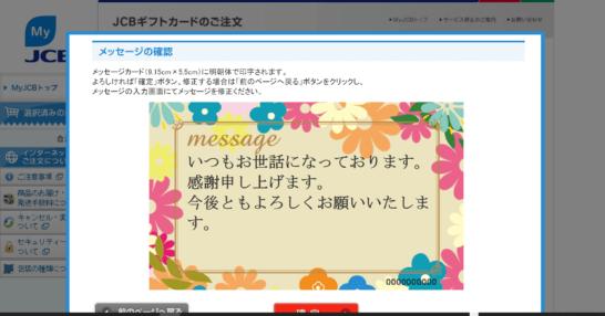 JCBギフトカードのメッセージ確認画面