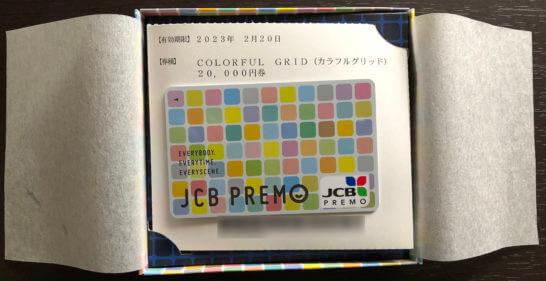 JCB PREMO(カラフルグリッド)