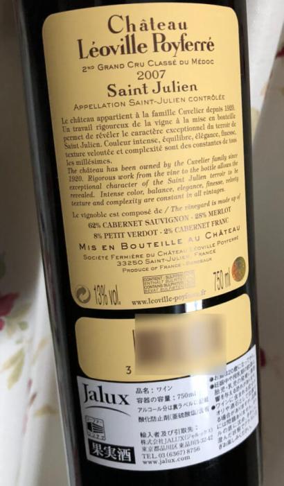 JALショッピングで買ったファーストクラス搭載の赤ワイン (シャトー・レオヴィル・ポワフェレ 2007)の裏面