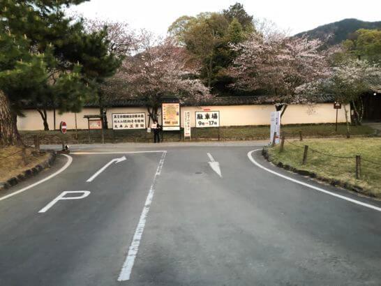 醍醐寺の駐車場