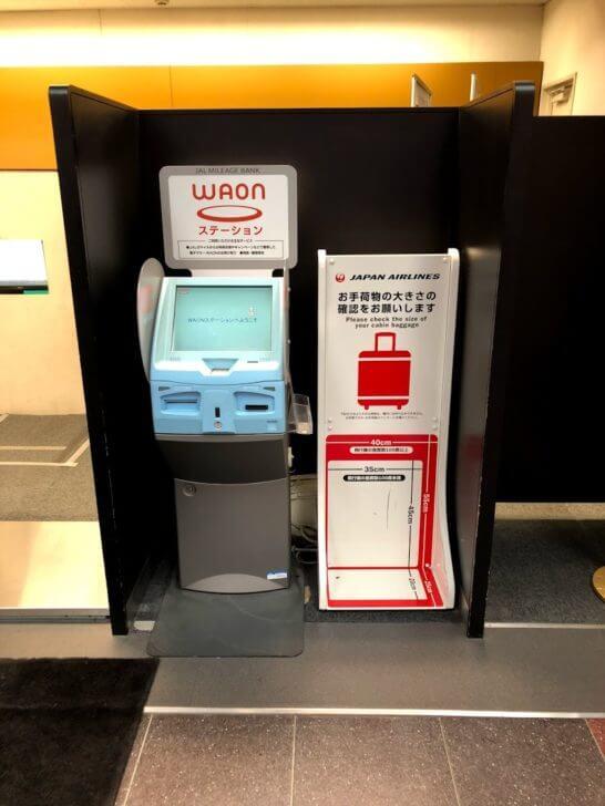 羽田空港のWAONステーション