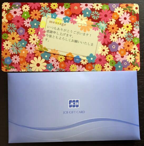 JCBギフトカード(メッセージギフトケース)