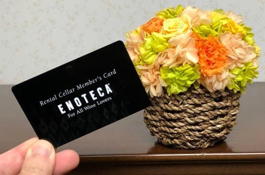 エノテカのワインセラー会員カード
