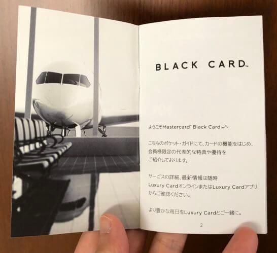 ラグジュアリーカード(ブラックカード)のポケットガイド