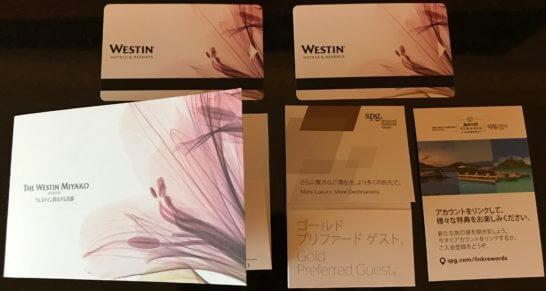ウェスティンホテル京都のカードキー等