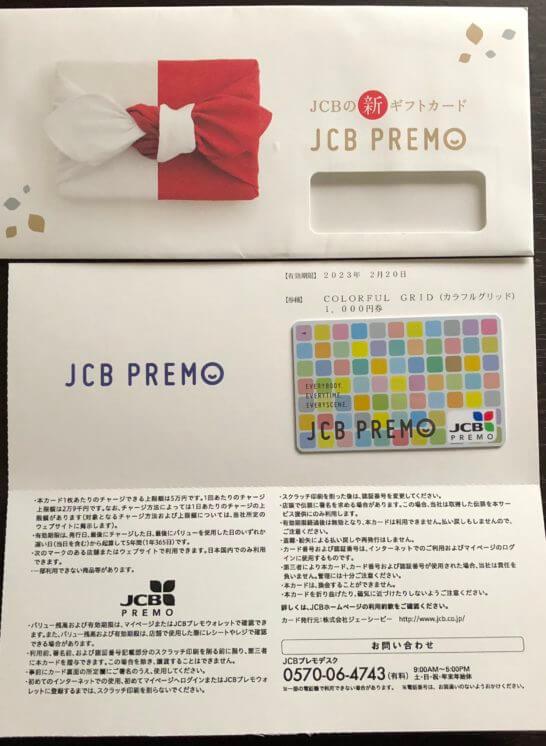 JCB PREMOの封筒・台紙