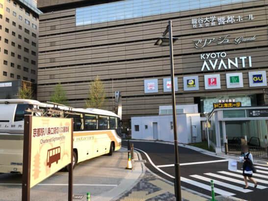 京都AVANTIの前の京都駅八条口貸切バス乗降場