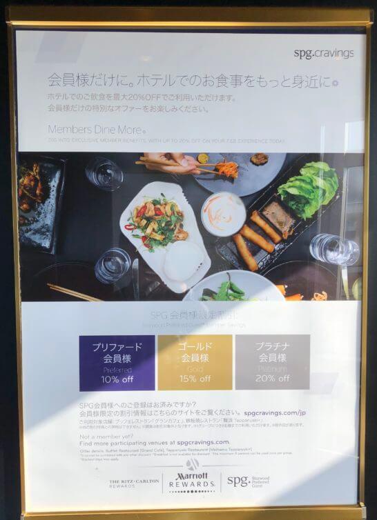 シェラトン・グランデ・トーキョーベイのレストラン割引特典