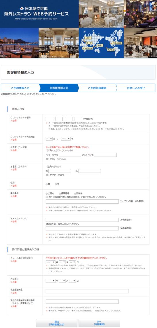 海外レストラン Web予約サービスのお客様情報入力画面