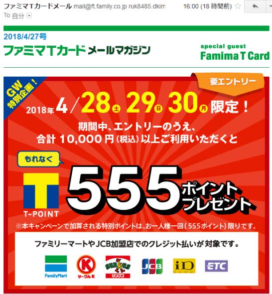 ファミマTカードの555ポイントプレゼントキャンペーン