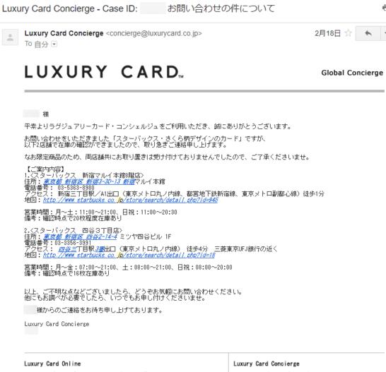ラグジュアリーカードのコンシェルジュからの回答メール