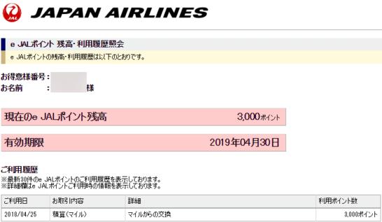 e JALポイント 残高・利用履歴照会画面
