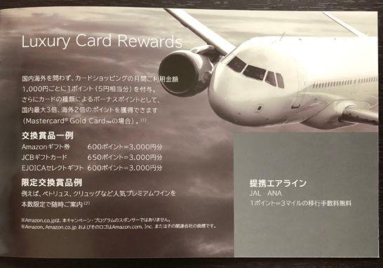 Luxury Card Rewards(ラグジュアリーカードのポイントプログラム)