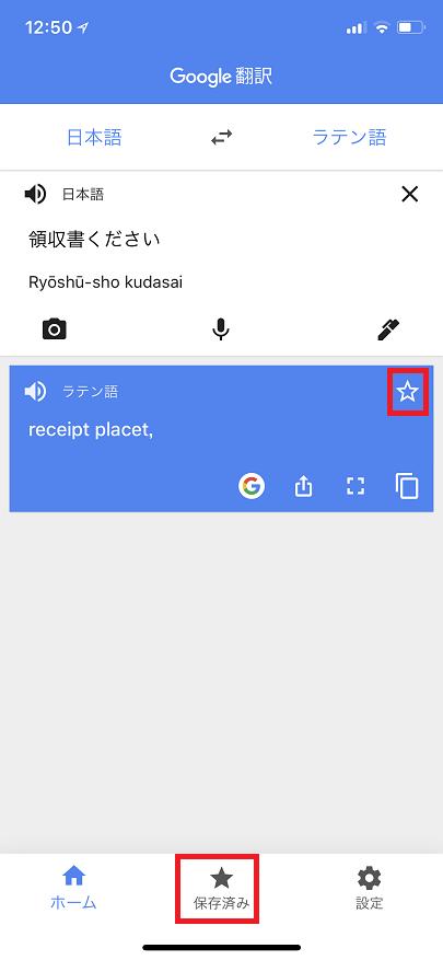 Google翻訳の画面(日本語→ラテン語)