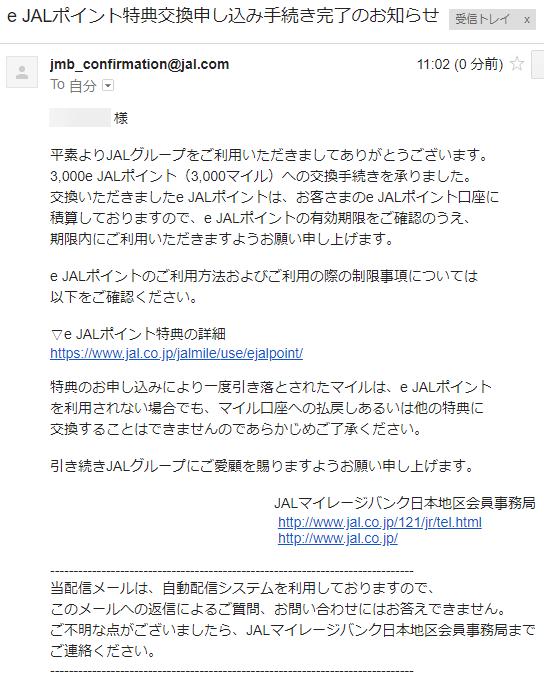 e JALポイント特典交換申し込み手続き完了のお知らせ