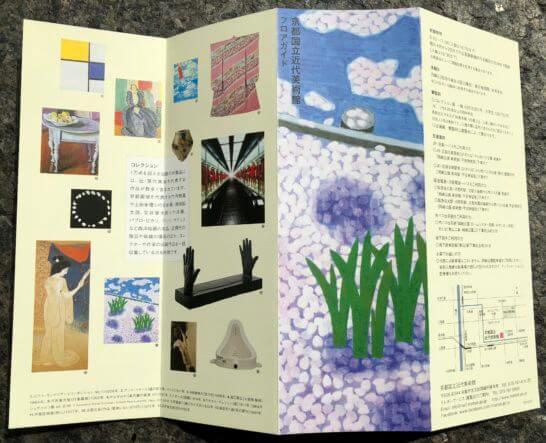 京都国立近代美術館のパンフレット