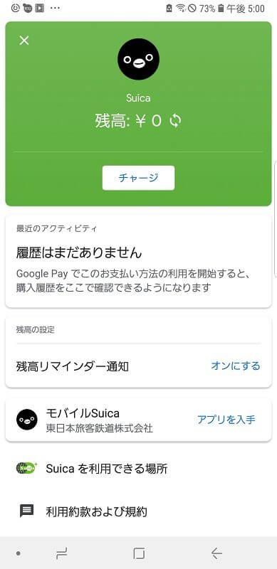 Google PayのSuica