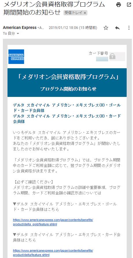 デルタアメックスのメダリオン会員資格取得プログラム期間開始のお知らせメール