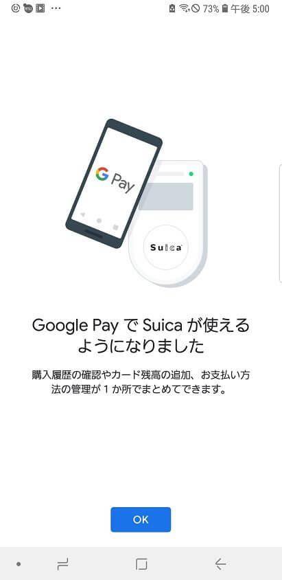 Google PayでSuica利用可能になった画面