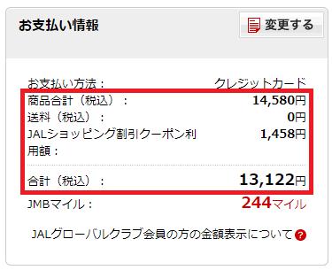 JALショッピングの10%割引の明細