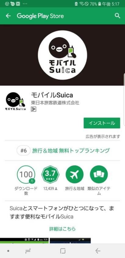 モバイルSuicaのインストール画面