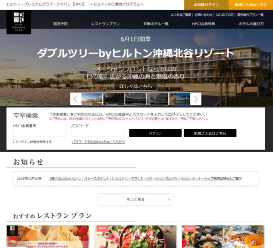 ヒルトン・プレミアムクラブ・ジャパン(HPCJ)公式サイト