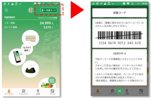 セブン-イレブンアプリの会員コードイメージ