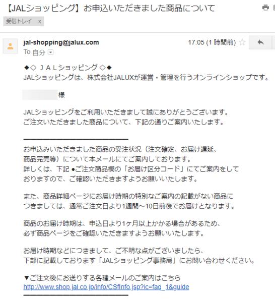 JALショッピングの受注確認メール