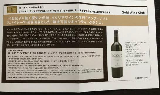 ゴールド・ワインクラブのおすすめワイン紹介
