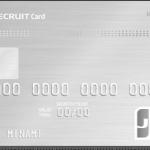 白黒のリクルートカード