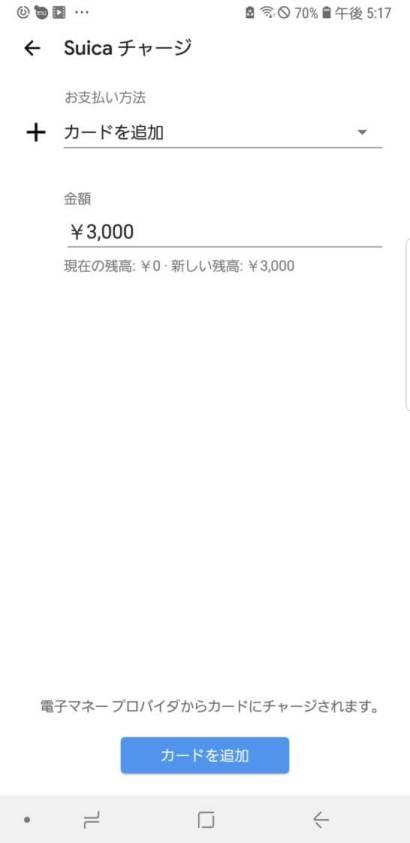 Google PayのSuicaチャージカード追加画面